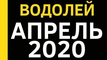 ВОДОЛЕЙ АПРЕЛЬ 2020 ГОРОСКОП НА МЕСЯЦ ТАРО РАСКЛАДЫ ALFARD SWORDS