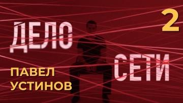Павел Устинов в поддержку фигурантов дела «Сети»