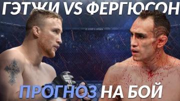 Хабиб НЕ БУДЕТ драться на UFC 249 / Тони Фергюсон против Джастина Гэтжи / ПРОГНОЗ НА БОЙ