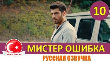 Мистер ошибка 10 серия на русском языке [Фрагмент №1]