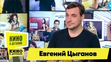 Евгений Цыганов | Кино в деталях 05.11.2019