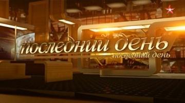 Пocлeдний дeнь. Юрий Никулин (2015)