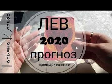 ЛЕВ - 2020 год. Годовой расклад. Таро прогноз.