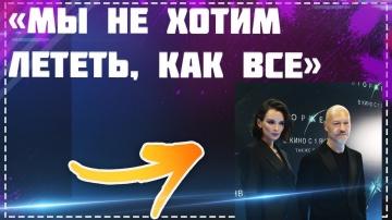 ФЕДОР БОНДАРЧУК И ПАУЛИНА АНДРЕЕВА НЕ ХОТЕЛИ ЛЕТЕТЬ ЭКОНОМКЛАССОМ