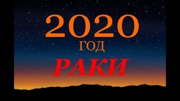 РАКИ. ГОРОСКОП на 2020 г. ГЛАВНЫЕ СОБЫТИЯ ГОДА!