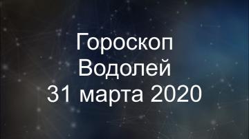 Гороскоп Водолей на 31 марта 2020