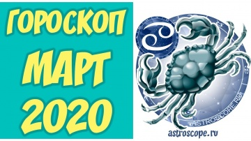 Рак Март 2020 Гороскоп ♋ Калейдоскоп гороскопов
