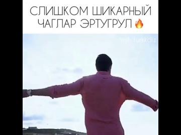 Слишком шикарный Чаглар Ертугрул