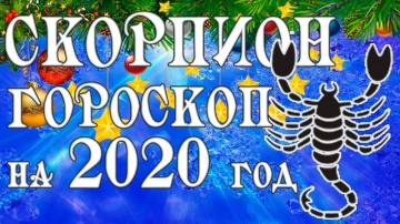 СКОРПИОН. Гороскоп на 2020 год.