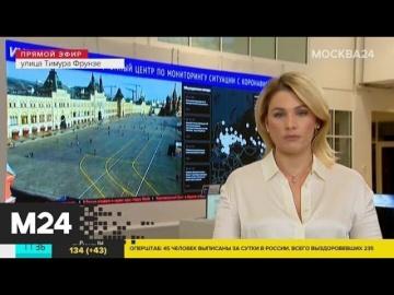 Число заболевших COVID-19 в России достигло 3 548   Коронавирус - Москва 24