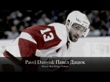 Pavel Datsyuk Павел Дацюк  - Detroit Red Wings Tribute - A final goodbye - видео смотреть онлайн