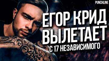ЕГОР КРИД ВЫЛЕТАЕТ С 17 НЕЗАВИСИМОГО?! Егор Крид vs SkoroBudu | 17ib: В неожиданном ракурсе