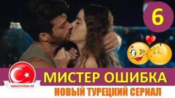 Мистер ошибка 6 серия на русском языке [Фрагмент №1]