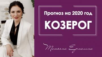 Что принесет 2020 год Козерогам ? Астрологические советы на год.