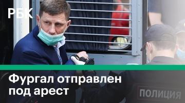 Сергей Фургал арестован по делу об организации убийств