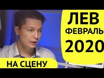 Лев февраль 2020 гороскоп Show Must Go On. гороскоп лев на февраль 2020 Павел Чудинов