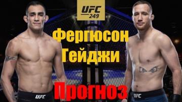 Хабиб слился! Тони Фергюсон vs Джастин Гейджи Прогноз к UFC 249