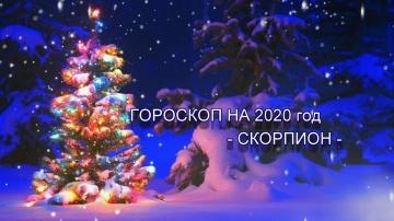 ♏ СКОРПИОН - ГОРОСКОП НА 2020 год