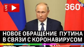 ⚡️Новое обращение Путина к нации: ситуация с коронавирусом в России. Прямая трансляция