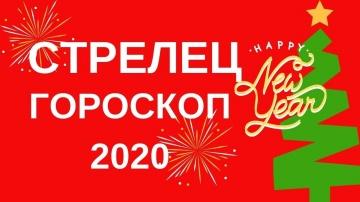 Стрелец - гороскоп на 2020 год