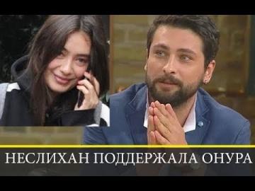Неслихан Атагюль ПОДДЕРЖАЛА Онура Туна