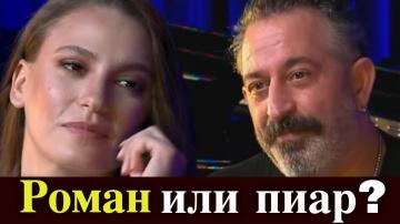 Серенай Сарыкая и Джем Йылмаз - первое фото вместе