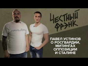 Павел Устинов о Росгвардии, митингах оппозиции и Сталине