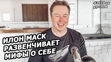История Илона Маска, рассказанная им самим  2020, На русском 
