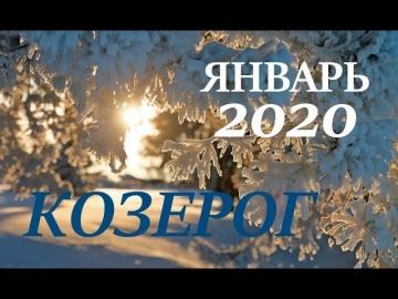 КОЗЕРОГ. ЯНВАРЬ 2020 год. ГЛАВНЫЕ СОБЫТИЯ МЕСЯЦА.