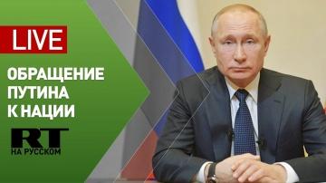 Путин выступает с обращением к россиянам в связи с коронавирусом — LIVE