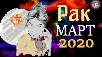 РАК ♋ Гороскоп март 2020 года: ЯРКИЕ ПЕРЕМЕНЫ! Гороскоп для женщины и мужчины Рака