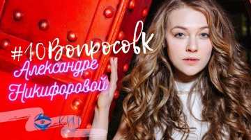 #10ВопросовК   Александра Никифорова   Султан моего сердца