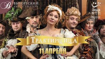 Комедия - Трактирщица - 11 апреля ДК Выборгский - Ардова, Полицеймако, Разбегаев