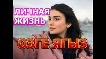 Озге Ягыз - биография, личная жизнь, муж, дети. Звезда турецкого кино