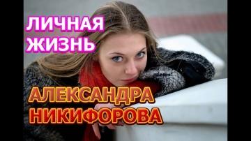 Александра Никифорова - биография, личная жизнь, муж. Актриса сериала Давай найдём друг друга (2020)