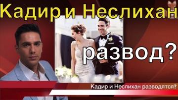 Кадир Догулу и Неслихан Атагюль разводятся?  смотреть онлайн
