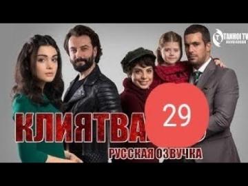 КЛЯТВА 29 СЕРИЯ РУССКАЯ ОЗВУЧКА