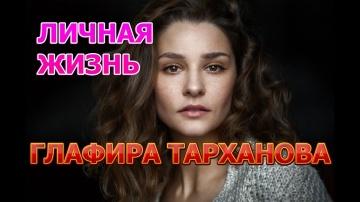 Глафира Тарханова - биография, личная жизнь, муж, дети. Актриса сериала Паромщица (2020)