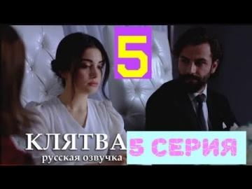 КЛЯТВА 5 СЕРИЯ РУССКАЯ ОЗВУЧКА