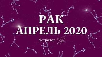 РАК. ГОРОСКОП на АПРЕЛЬ 2020. Астролог Olga.