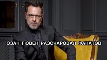 ОЗАН ГЮВЕН РАЗОЧАРОВАЛ ПОКЛОННИКОВ. Озан Гювен. Ozan Hüven. Турецкие актёры. Турецкие сериалы.