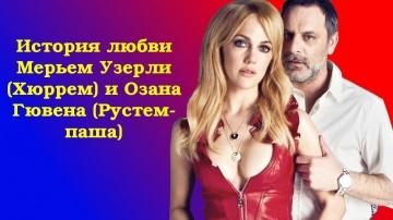 История любви Мерьем Узерли (Хюррем) и Озана Гювена (Рустем-паша)