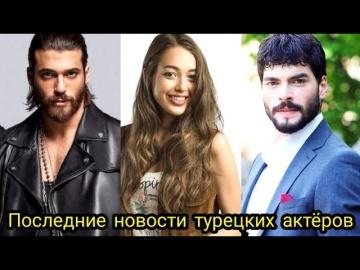 Последние новости турецких актёров и актрис. Январь/2020. Выпуск №1