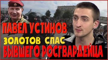 ПАВЕЛ УСТИНОВ. Золотов спас бывшего росгвардейца.