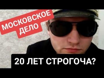 МЕНТОВСКОЙ БЕСПРЕДЕЛ, МОСКОВСКОЕ ДЕЛО! митинг, москва, навальный, протесты, россия, павел устинов