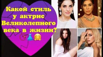 Какой стиль актрис Великолепного века в жизни? (Интриганка)