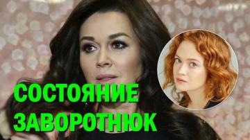 Актриса Екатерина Дубакина о состоянии Анастасии Заворотнюк Очень страшная ситуация