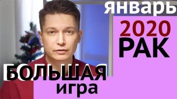 Гороскоп Рак Январь 2020 - Шанс на большого партнера. Затмение 10 января Гороскоп рак Павел Чудинов