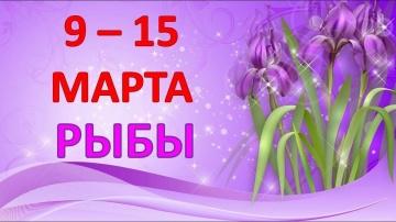 ♓РЫБЫ♓. С 9 по 15 МАРТА 2020 г. ТАРО ПРОГНОЗ
