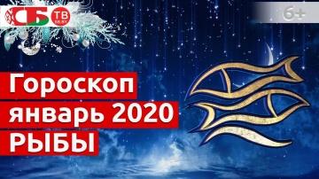 Гороскоп для знака Зодиака Рыбы на январь 2020 года